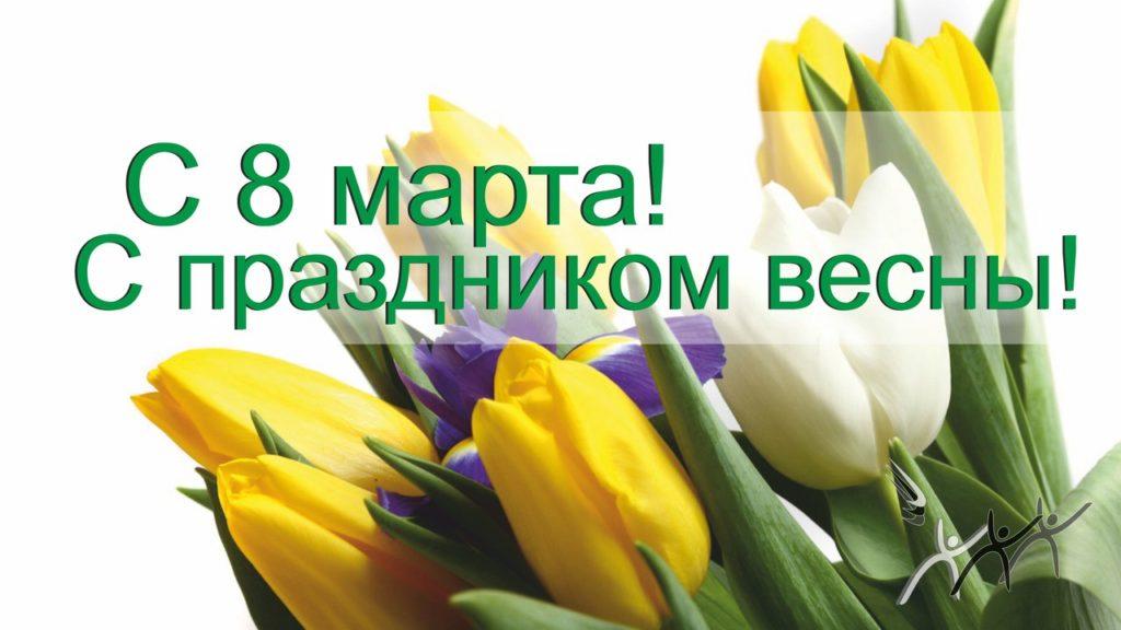 """Ребята из Севастопольского центра реабилитации """"ЦЗМ"""" поздравляют всех женщин с праздником весны!"""