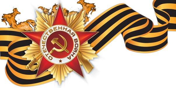 День Победы в Крыму, поздравление от реабилитационного центра