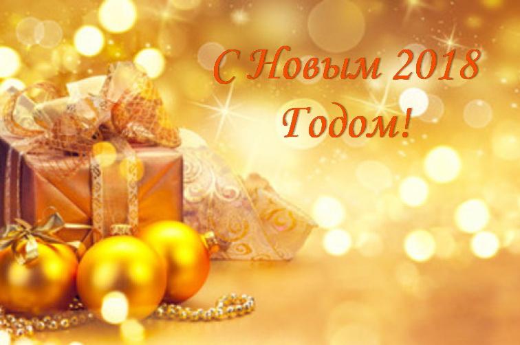 Поздравления С Новым 2018 Годом от выздоравливающих зависимых