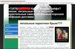 Соли и спайсы в Крыму